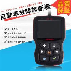 自動車故障診断機 OBD II コードリーダー チェックエンジンライト スキャン ツール 自動 OBD2スキャナー