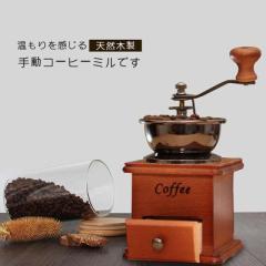 コーヒー用品 手挽きコーヒーミル コーヒー機 天然木製 粉粗さ調節可 クラシック 古典 復古式24ヶ月メーカー保証 コーヒーミル手動