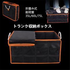 車用収納ボックス おもちゃ収納 35L 折り畳み式 トランク収納ボックス 大容量 取っ手付 使用便利 多機能 家庭/キャンプ/アウトドア
