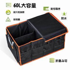 車用収納ボックス?折り畳み式 60L?トランクボックス 超大容量 車載ボックス トランク収納ケース?取っ手付?省スペース設計