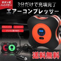 エアーコンプレッサー 車用空気入れ 12V 小型 シガーソケット接続式 3種類ノズル付き デジタル表示 バイク ボール 浮き輪