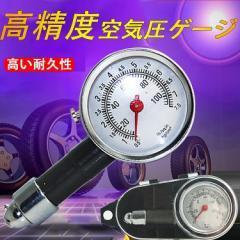 車用タイヤゲージ 高精度 自動車 空気圧チェック エア抜き 高精度タイヤ タイヤ空気圧ゲージ 車整備 愛車のエアーチェック調整 点検に