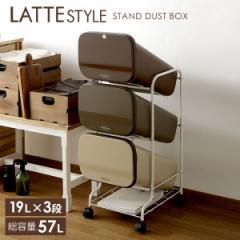 ゴミ箱 分別 縦型 大容量 ごみ箱 3段 積み重ね ダストボックス 3分別 縦 キッチン 送料無料 ラテスタイル スタンドダストボックス 3P ミ