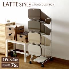 ゴミ箱 分別 縦型 大容量 ごみ箱 4段 積み重ね ダストボックス 4分別 縦 キッチン 送料無料 ラテスタイル スタンドダストボックス 4P ミ
