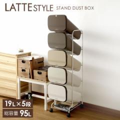 ゴミ箱 分別 縦型 大容量 ごみ箱 5段 積み重ね ダストボックス 5分別 縦 キッチン 送料無料 ラテスタイル スタンドダストボックス 5P ミ