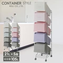 コンテナスタイル 5段 ゴミ箱 分別 縦型 大容量 スリム ダストボックス 5分別 送料無料 キッチン ごみ箱 フロントオープン 100L コンテナ