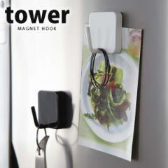 マグネットフック タワー(tower)[山崎実業]