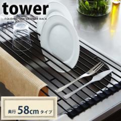 折りたたみ水切りラック タワー(tower) L 58cm[山崎実業]折り畳み 水切りかご 水切りカゴ ホワイト ブラック おしゃれ