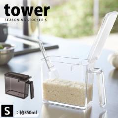 調味料ストッカー タワー(tower) S 350ml [山崎実業] 塩 砂糖 白 黒 おしゃれ