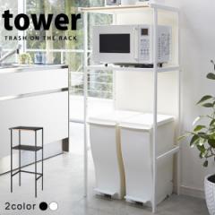 【送料無料】ラック ゴミ箱上ラック タワー(tower) [山崎実業]【送料無料】