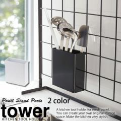 自立式メッシュパネル用 ツールホルダー タワー(tower)[山崎実業]パーツ 時短 すきま収納 収納上手 一括収納 おしゃれ 黒 白 モダン