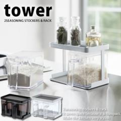 調味料ストッカー&ラック 2個セット タワー(tower) [山崎実業]スチール製 塩 砂糖 白 黒おしゃれ