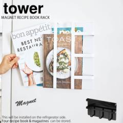 マグネット冷蔵庫サイドレシピラック タワー(tower)[山崎実業]磁石 スクエア 角型 雑誌 書類 スリム シンプル おしゃれ 北欧