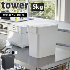 密閉 袋ごと米びつ 5kg 計量カップ付 タワー(tower) 無洗米も量れる ライスストッカー[山崎実業] おしゃれ