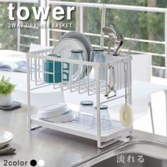 【送料無料】ツーウェイ 水切りワイヤーバスケット 2段 タワー(tower)[山崎実業]水切りトレー 水切りカゴ ディッシュラック 食器入