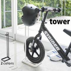 自転車 スタンド 室内 ペダルなし自転車&ヘルメットスタンド タワー(tower) [山崎実業] 倒れない ストライダー キックバイク ランニン