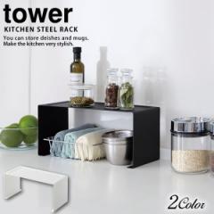 キッチンスチール コの字ラック タワー(tower) [山崎実業] この字 完成品 食器棚 本棚 机上棚 簡易棚 調味料置き キッチンラック 丈夫 水