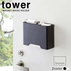 マグネットマスクホルダー タワー(tower)[山崎実業]白 黒 おしゃれ 北欧 シンプル