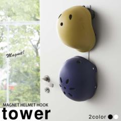 マグネットキッズヘルメットフック タワー(tower)[山崎実業]子供用ヘルメット 白 黒 おしゃれ 北欧 シンプル