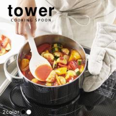 シリコーン調理スプーン タワー(tower)[山崎実業]キッチンツール シリコン 白 黒 おしゃれ 北欧 シンプル