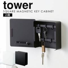 キーフック マグネット 壁掛け おしゃれ マグネットキーフック 2段 tower 山崎実業 タワー 鍵 収納 フック 収納ボックス キーボックス