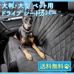 大判・大型 ペット用ドライブシート カーシート シートカバー 取り付け簡単 汚れに強い防水シート  雨の日 アウトドア 海の帰り