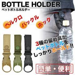 ペットボトル ホルダー ドリンク アウトドア ベルト 通し 持ち運び バックル 登山 キャンプ PR-BOT-HOLDER