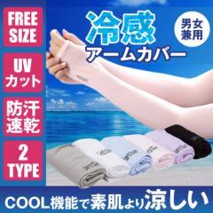 2組セット 冷感 アームカバー ひんやり UVカット クール 紫外線対策 涼しい UV手袋 日よけ 日焼け防止 指穴 手首 ランニング スポーツ PR