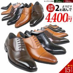 ランク1位 送料無料 ビジネスシューズ メンズ 2足選んで税込4,400円 25〜28cm 3E シンプルなベーシックモデル 革靴 選べる福袋 2足セット