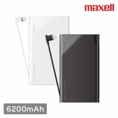 モバイルバッテリー/マクセル 大容量Lightningコネクタ専用モバイルバッテリー/MPC-CL6200P 4902580758417 4902580758400/PSE認証