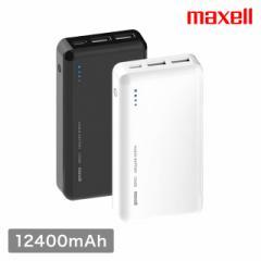 モバイルバッテリー/マクセル モバイルバッテリーType-C 12400mAh/MPC-CTY12400/PSE認証