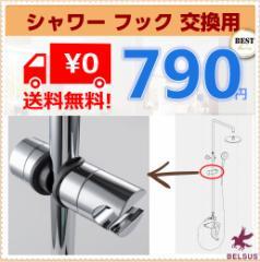 シャワーフック シャワー ホルダー 交換用 シャワーヘッド ホルダー スライド 直径18mm〜25mm対応 簡単取付 送料無料