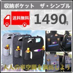 車用 収納ポケット シンプル収納ボックス ドライブポケット シートバックポケット 後部座席 お出かけポケット送料無料