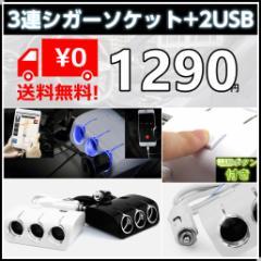 シガーソケット 3連 2usb シガーソケット増設 延長 電源ボタン付 充電器 USB2ポート 車載充電器 iPhone Android IQOS Galaxy各種usb対応