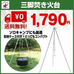キャンプ用品 トライポッド ソロ 焚き火三脚 軽量 コンパクト 高さ調節可能 収納バッグ付き デイキャンプ おしゃれ アウトドア用 ネジ式