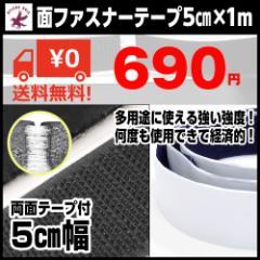 面ファスナー バンド オスメスセット 黒  超強力 両面テープ 固定 強力 防水 50mm 5cm 1M巻き フック ループ 耐熱 ブラック 送料無料