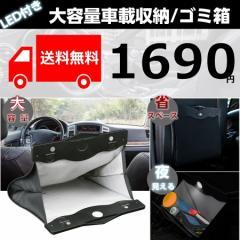 車用ゴミ箱 LED付 車収納ポケット 便利グッズ 収納ケース 大容量 防水 高級PUレザー製 シンプルでおしゃれ 送料無料