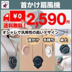 首掛け扇風機 ネッククーラー USB充電式 ハンズフリー 軽量 携帯 手持ち 卓上 風量調節 熱中症対策 送料無料