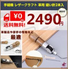 革縫い針 手縫機 レザークラフト用 革用 縫い針 スピーディーステッチャー 手縫い針 革用ミシン針 送料無料