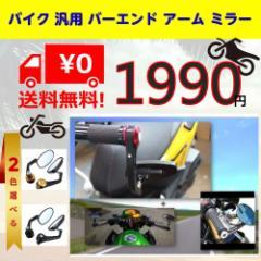 バーエンド ミラー バイクミラー ミラー オートバイ アームミラー リアビューミラー 左右セット 送料無料