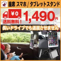 車載ホルダー スタンド タブレット スマホ ヘッドレストスタンド 後部座席用 バーの適用幅範囲10.5cm-15cm 角度調整可能 黒 全国送料無料