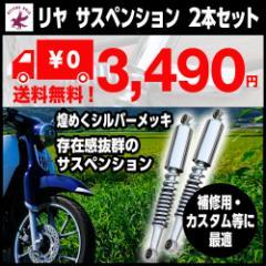 サスペンション リアサスペンション パーツ バイク DIY 50 90 2本セット シルバー メッキ 送料無料