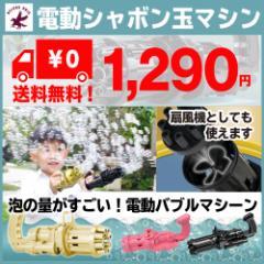 電動式シャボン玉マシン バブルマシン ガトリング銃型 しゃぼん玉製造機 扇風機 ファン お風呂 おもちゃ 送料無料