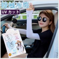 アームカバー UV手袋 レディース 指穴 接触冷感 涼しい 紫外線 日焼け UVカット 日焼け防止 紫外線対策