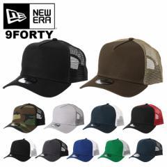 ニューエラ メッシュキャップ 無地 9FORTY New Era メンズ キャップ メッシュ 帽子 春夏 人気 ブランド