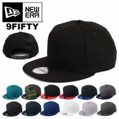 ニューエラ キャップ 無地 9FIFTY New Era 帽子 ベースボールキャップ メンズ レディース スナップバックキャップ ブラック 黒 ホワイト