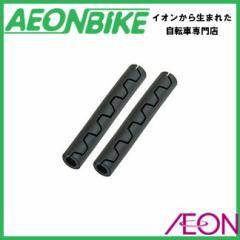 イオンバイク フレームプロテクター ブレーキ/シフター アウター用 ブラック YCB01900