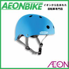 アイデス (ides) ディーバイク D-Bike キッズヘルメットS シアン ヘルメット