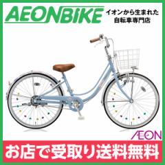 クーポン配布中!子供用 自転車 ブリヂストン リコリーナ RC20 ダイナモランプ E.Xカームブルー 22型 変速なし お店受取り限定