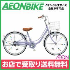 クーポン配布中!子供用 自転車 ブリヂストン リコリーナ RC23 ダイナモランプ E.Xティーンラベンダー 22型 内装3段変速 お店受取り限定